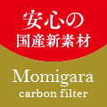 安心の国産新素材 Momigara carbon filter