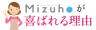 Mizuhoが喜ばれる理由