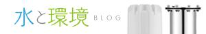 水と環境ブログ