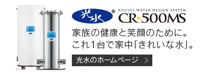 光水CR-500MS