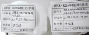 飲料水・風呂水等検査(理化学)用