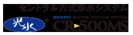 セントラル方式洗浄システム光水CR-500MS