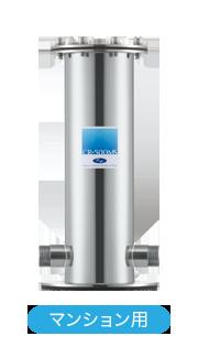 セントラル浄水器 光水CR-500MS マンション用