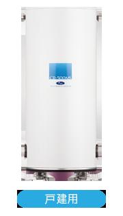 セントラル浄水器 光水CR-500MS 戸建用